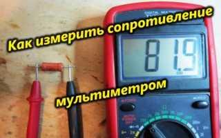 Как измерить сопротивление мультиметром – что надо знать