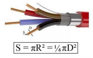 Как рассчитать сечение провода по потребляемой мощности