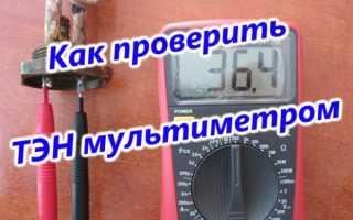 Как проверить тэн мультиметром