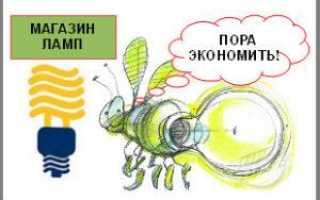 Современные энергосберегающие лампы — принцип работы