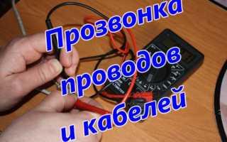 Прозвонка проводов и кабелей при ремонте проводки в квартире