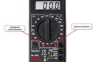 Как прозвонить проводку мультиметром в доме или квартире