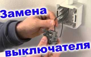 Как поменять выключатель с одной или двумя кнопками