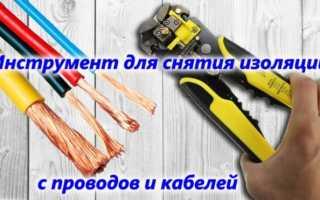 Инструмент для снятия изоляции с проводов – стриппер, клещи и станок для разделки кабеля