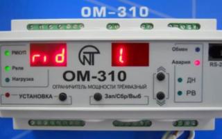 Подключение ограничителя мощности (схема)