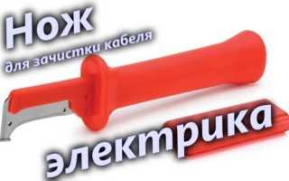 Нож электрика с пяткой для зачистки кабеля и провода