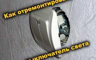 Как починить выключатель света