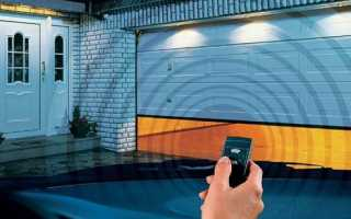 Автоматика на гаражные ворота