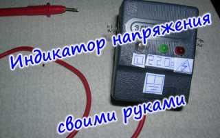 Индикатор напряжения на светодиодах своими руками