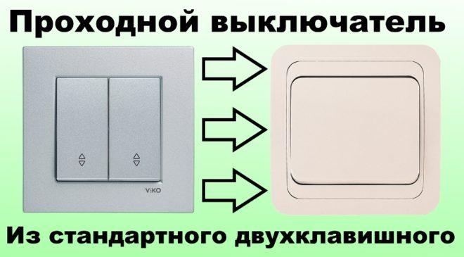 Проходной выключатель из обычного двухклавишного