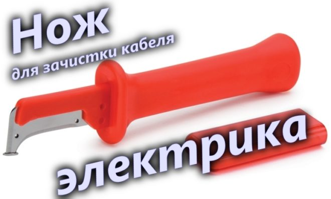 Нож электрика для очистки кабеля