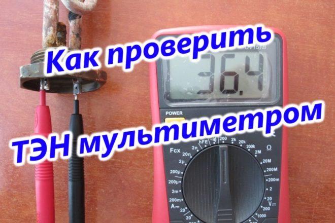 Прозвонка ТЭНа мультиметром