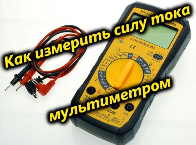 Мультиметр для измерения силы тока