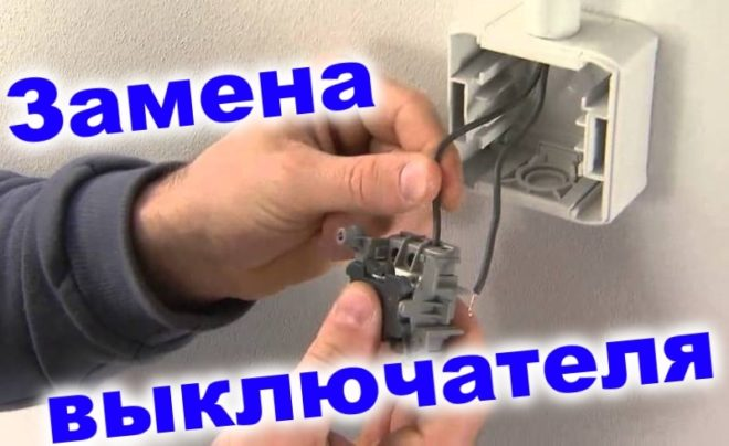 Самостоятельная замена выключателя