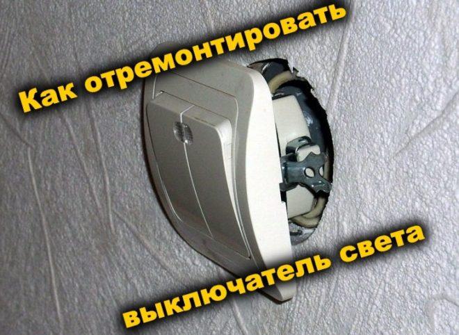 Самостоятельный ремонт выключателя