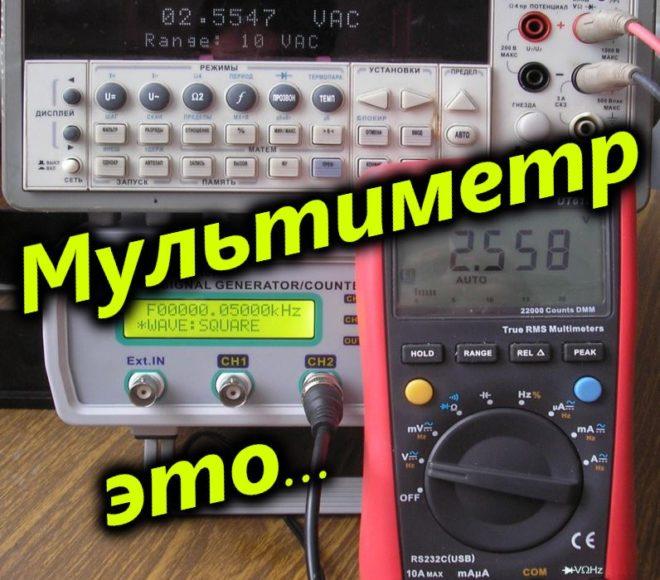 Мультиметр – универсальный измерительный прибор