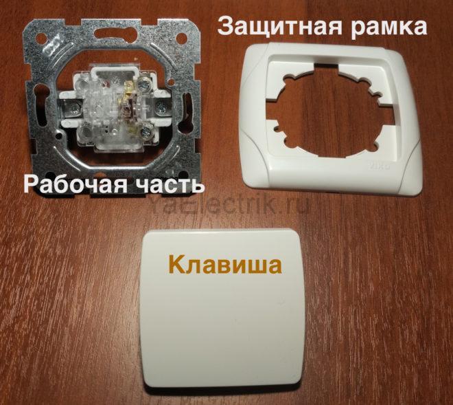 составные части выключателя