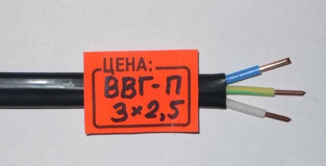 ВВГ-П 3х2.5