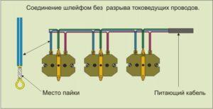 соединение розеток шлейфом