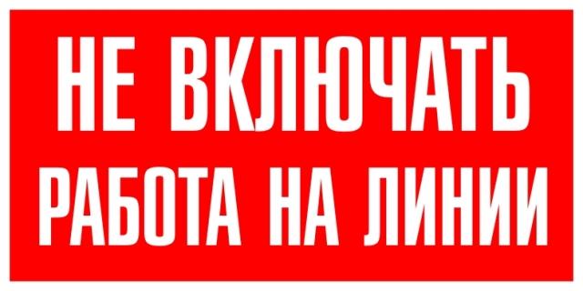 Предупреждающая табличка на автомат