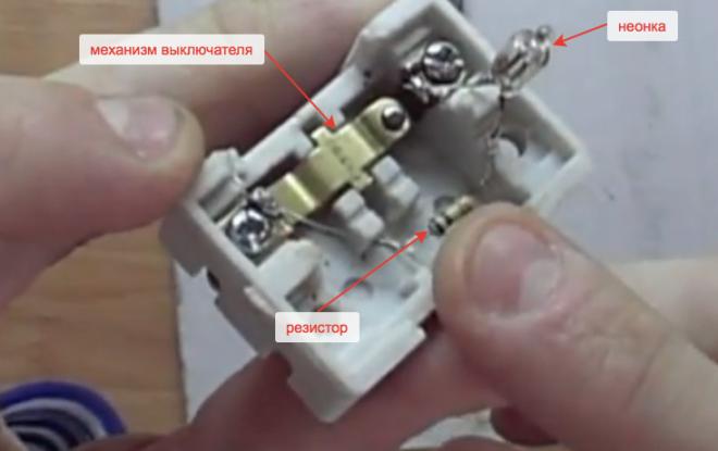 устройство выключателя с подсветкой