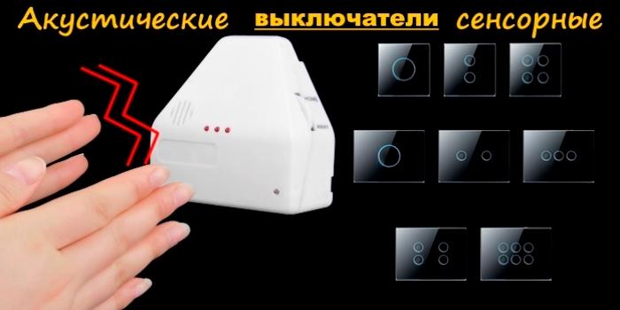 Акустические и сенсорные выключатели