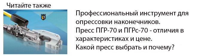 пресс гидравлический
