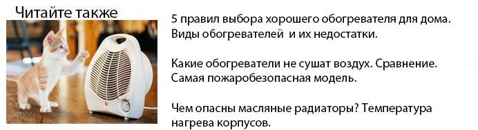 111-obogrev