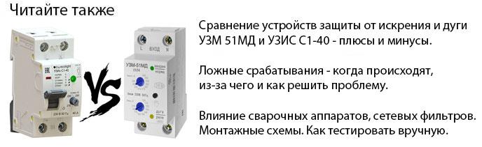 сравнение устройств защиты от искрения УЗМ 51МД и УЗИС С1 40 что лучше