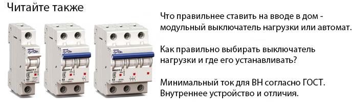 что правильнее ставить на вводе в дом автомат или выключатель нагрузки отличия