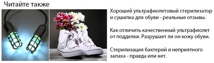 ультрафиолетовая сушилка для обуви обзор и отзывы работает или нет