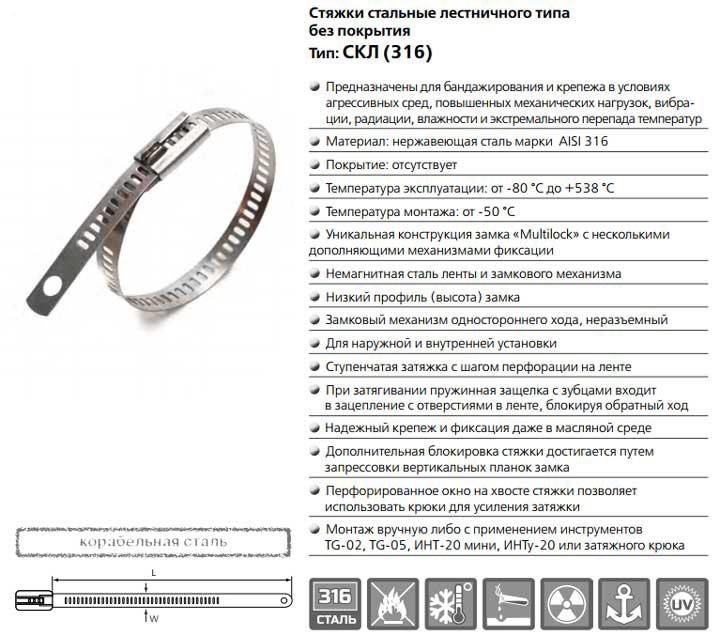 технические параметры стальных стяжек СКЛ-316