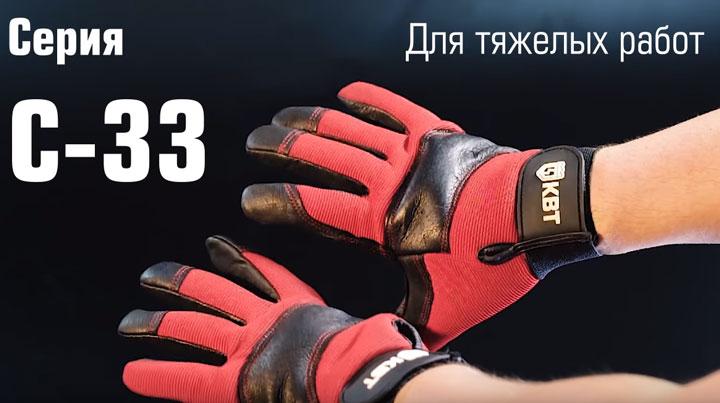 перчатки для тяжелых работ КВТ С-33