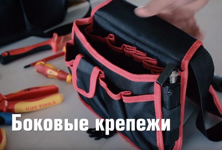 боковые фиксаторы для ручек инструмента электрика на сумке КВТ С-10
