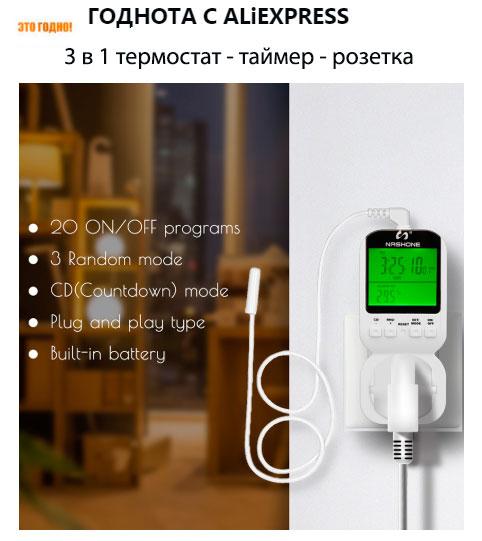 термостат таймер розетка