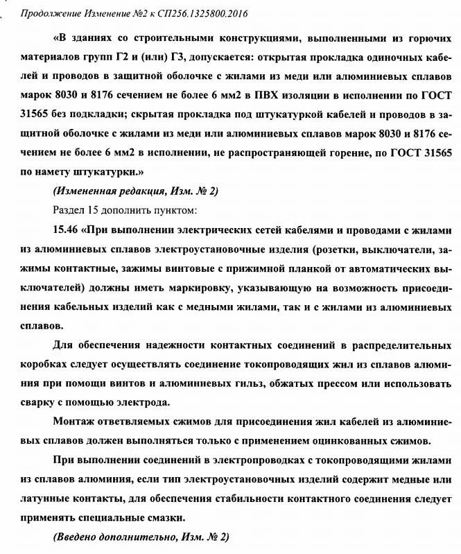 проект изменений правил СП и ПУЭ по медной и алюминиевой проводке