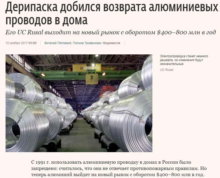 лоббизм интересов Русал при изменении правил ПУЭ по алюминиевой проводке