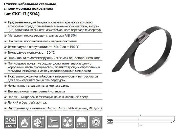 технические данные стальных стяжек СКС-П 304 Fortisflex