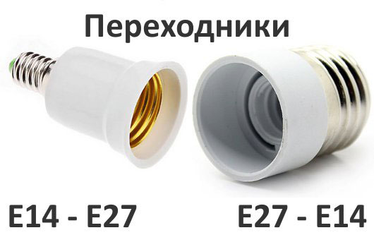 переходники с Е-14 на Е-27