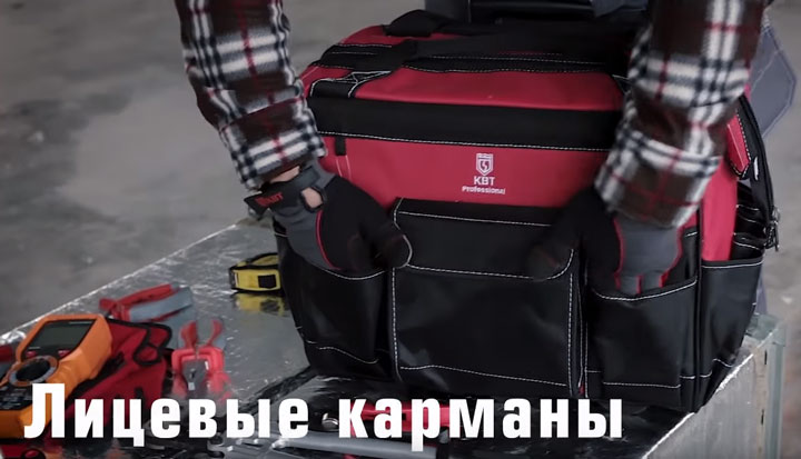 боковые лицевые карманы и их габариты сумки тележки КВТ С02