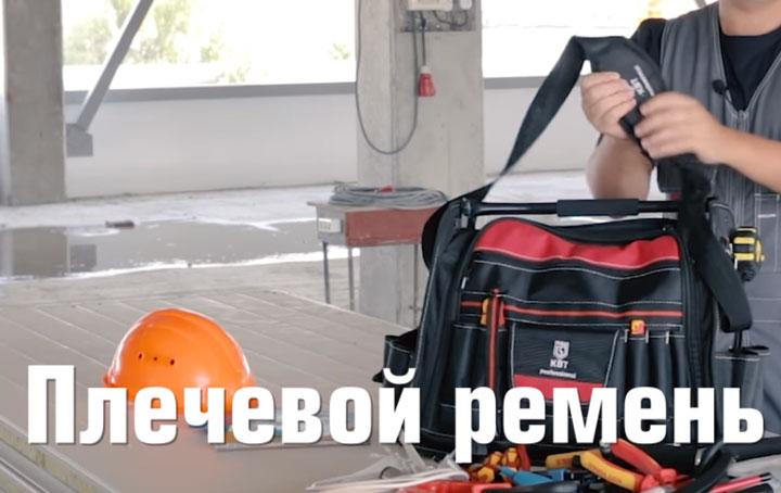 плечевой ремень для переноски сумки