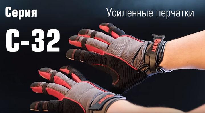 перчатки КВТ модель С-32
