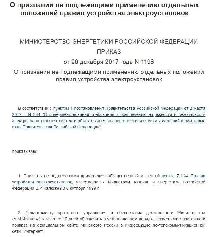приказ об отмене правил ПУЭ по алюминиевой проводке и медной