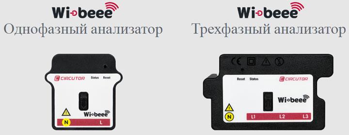 однофазный и трехфазный анализатор параметров электричества wibeee