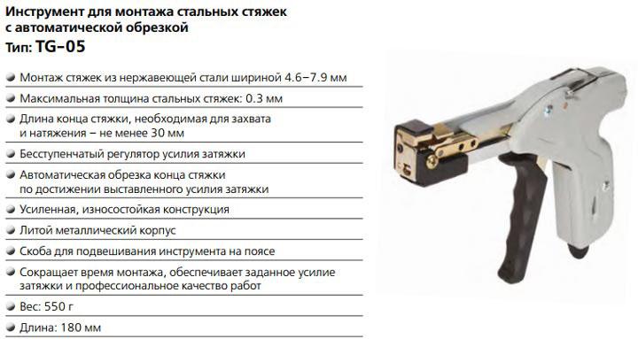 пистолет для стяжки стальных стяжек TG-05 КВТ параметры