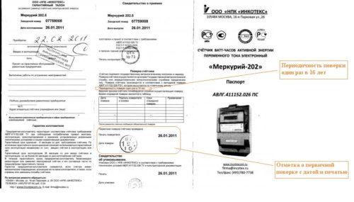 Паспорт на электросчетчик с отметкой о первичной поверке