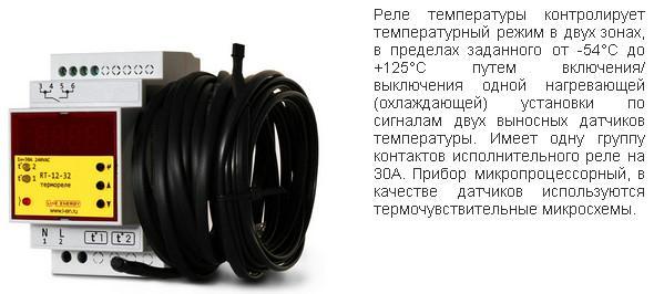 Термореле (модульное реле температуры): установка, принцип работы
