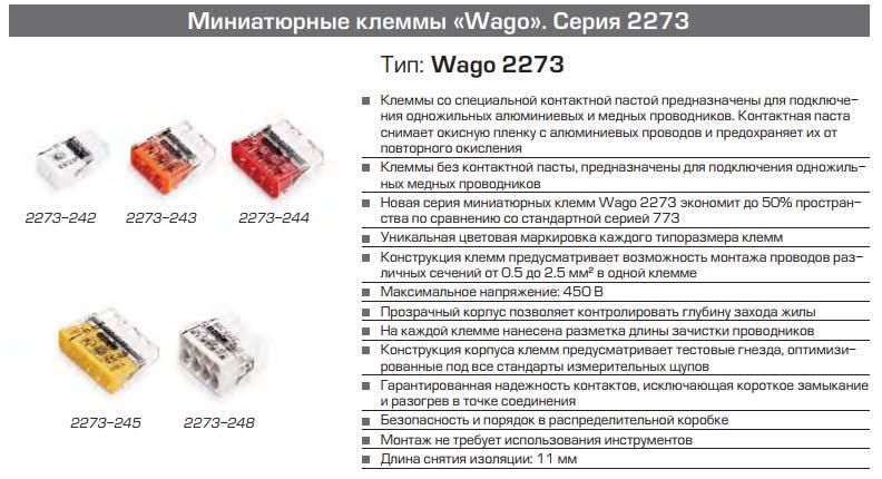 серия ваго 2273 характеристики