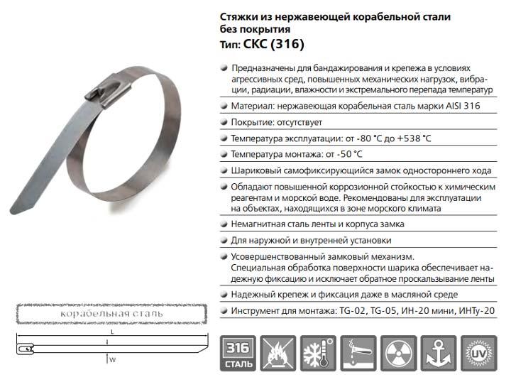 технические характеристики кабельных стальных стяжек СКС