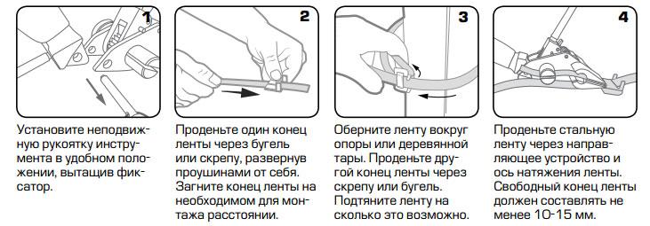 порядок работы бандажной машинкой ИНТ-20 мини